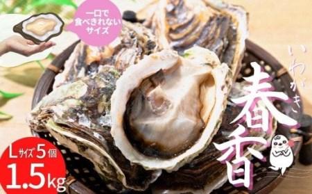 いわがき春香フルシェルL(5個)