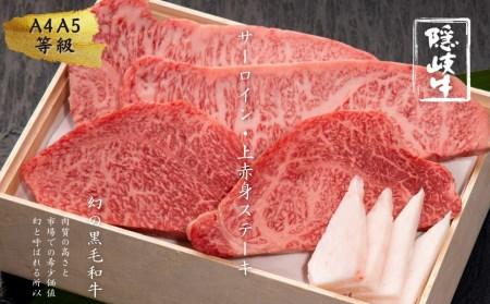 【A5・A4等級】隠岐牛サーロイン・上赤身ステーキセット800g<天然塩付き>