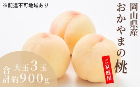 ご家庭用 おかやまの 桃 3玉(大玉)