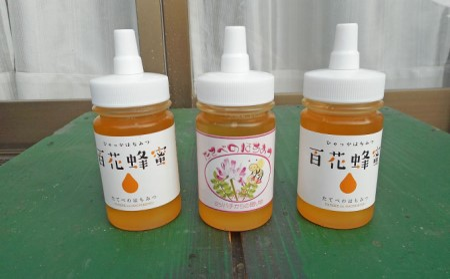<百花蜂蜜 2本>と<れんげ蜂蜜 1本>の3点セット