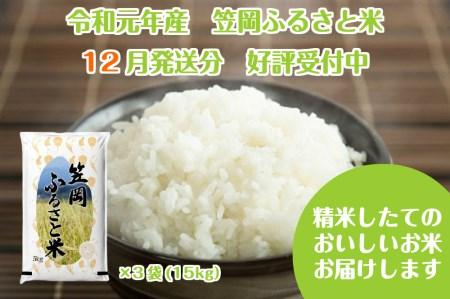 R19-12 2019年産新米「笠岡ふるさと米」15kg(12月発送)