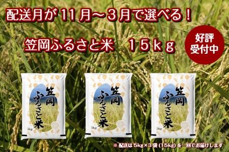 R1-12 2019年産新米「笠岡ふるさと米」15kg(12月発送)
