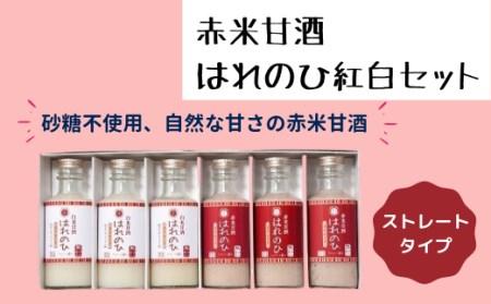 31-017-021.赤米甘酒 はれのひ紅白セット