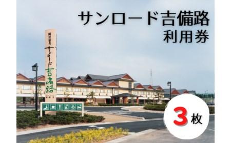 30-010-026.サンロード吉備路利用券 (3枚)