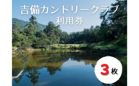 30-010-029.吉備カントリークラブ商品券(3枚)