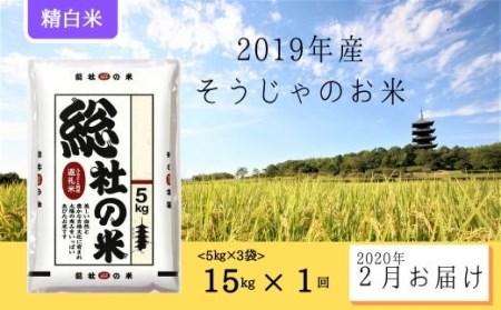 31-015-011.そうじゃのお米【精白米】15kg〔2020年2月配送〕