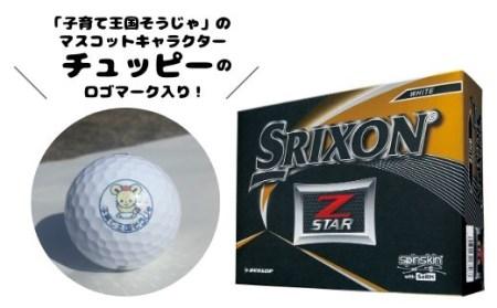 チュッピーロゴマーク入り スリクソン Z-STAR 1ダース