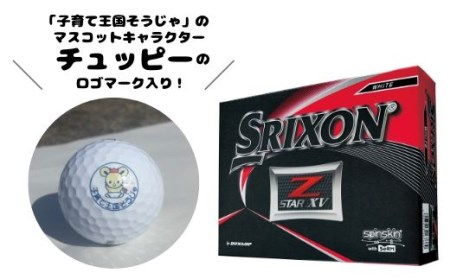 チュッピーロゴマーク入り スリクソン Z-STAR XV 1ダース