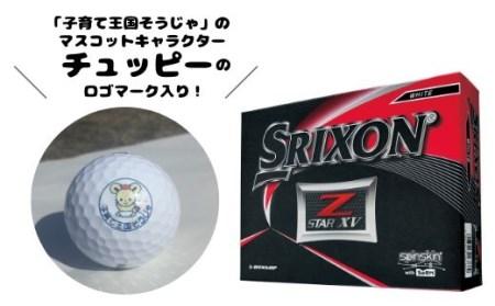 チュッピーロゴマーク入り スリクソン Z-STAR XV 2ダース