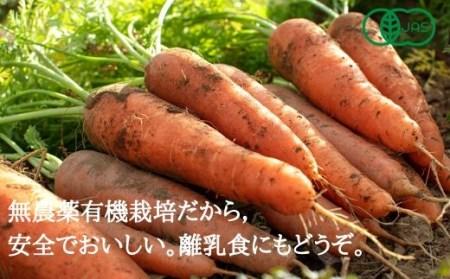31-010-021.総社オーガニックセット【有機米(玄米)3kg・有機さつまいも3kg・有機にんじん1kg】