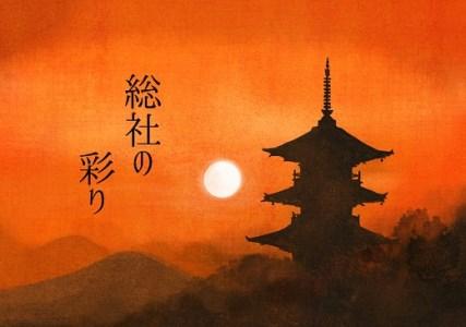 31-010-025.万年筆インク4本セット「総社の彩り」