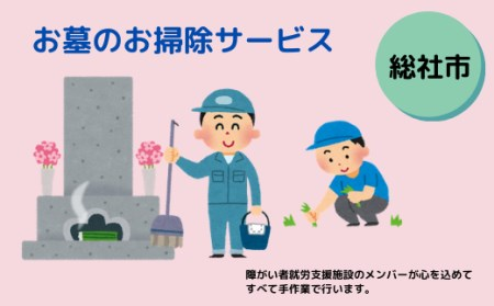 31-060-006.お墓のお掃除サービス