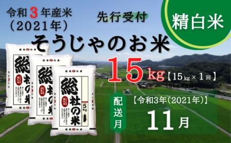 21-013-001.そうじゃのお米【精白米】15kg〔令和3年11月配送〕