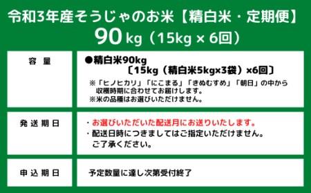 21-075-001.そうじゃのお米【精白米】90kg(15kg×6回)〔令和3年11月・令和4年1月・3月・5月・7月・9月配送〕