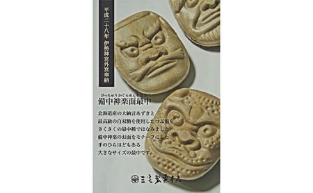 [三宅製菓本店]備中神楽面最中 15個入り