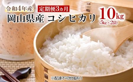 【定期便3ヵ月】令和2年産 岡山県産 コシヒカリ 5kg×2袋(10kg)