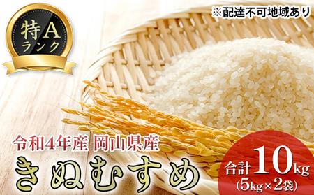 令和2年産 岡山県産 特Aランク きぬむすめ 5kg×2袋(10kg)