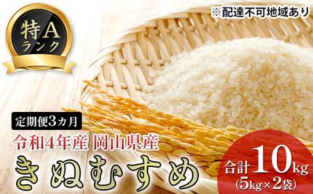 【定期便3ヵ月】令和2年産 岡山県産 特Aランク きぬむすめ 5kg×2袋(10kg)