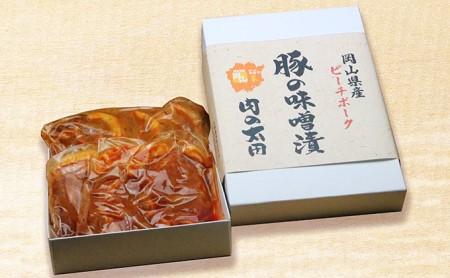 岡山県産ピーチポーク「豚の味噌漬」