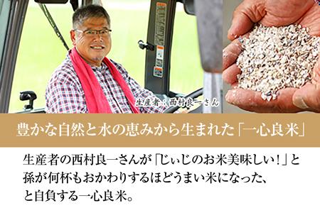 【2616-0133】真庭市産コシヒカリ 米ぬか牡蠣栽培米『一心良米』 無洗米10kg(5kg×2袋)×6回(定期便)
