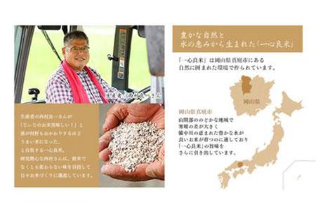 【2616-0005】米ぬか牡蠣殻栽培『一心良米』コシヒカリ白米10㎏