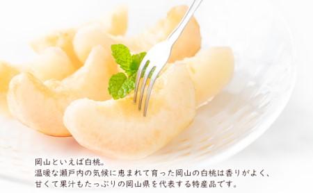 岡山県産 加納岩 白桃 約2kg(6~8玉)【配達不可:北海道・沖縄・離島】
