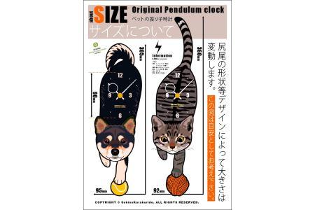 <D-97 パグ-犬の振り子時計>