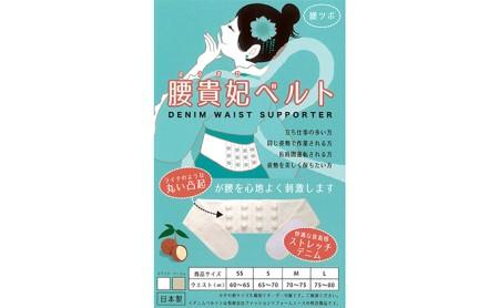 腰貴妃ベルト(女性用) カラー:ベージュ サイズ:S