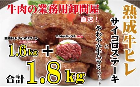熟成牛ヒレサイコロステーキ1.6kgとやわらか牛ハラミカット200g 計1.8kg