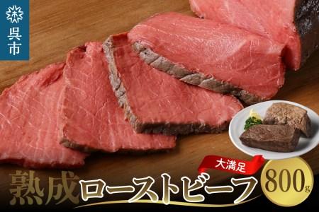 熟成ロースト ビーフ 1.1kg 配達不可:北海道・沖縄・離島