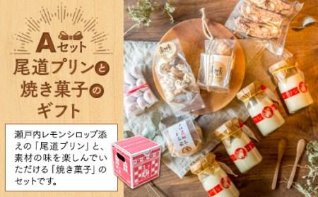 尾道プリンと焼き菓子のギフトセットA