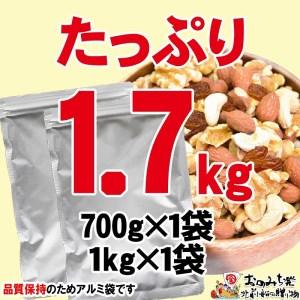 【2021年1月15日以降発送】無添加・無塩 ミックスナッツ & レーズン1.7kg(700g×1袋、1kg×1袋