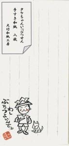 【2604-0025】 高級多機能ペン1本 原爆ドーム & 大竹手すき和紙一筆箋セット