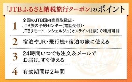 【宮島】JTBふるさと納税旅行クーポン(15,000円分)