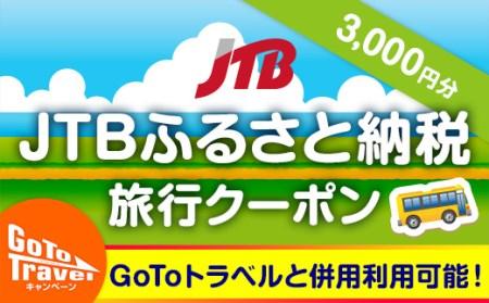 【下関市、関門海峡、長門等】JTBふるさと納税旅行クーポン(3,000円分)