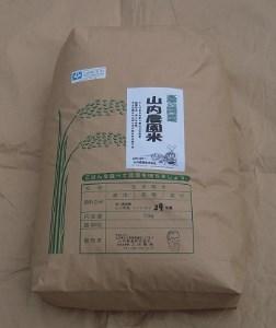 29D-093 エコ50特別栽培米 山内農園米 15kg