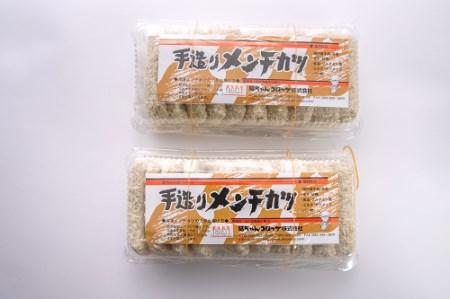 30E-068 昭ちゃんコロッケCセット