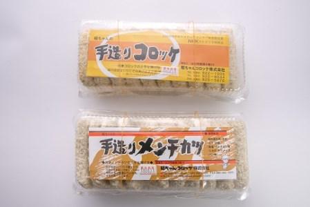 01E-006 昭ちゃんコロッケBセット(コロッケ10個・ミンチカツ10個)