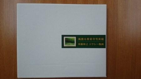 01D-124 デジタル版画(額付き)「風渡る常栄寺雪舟庭」須藤和之作