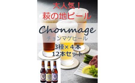 【萩の地ビールを堪能!】チョンマゲビール 12本セット (3種×各4本)