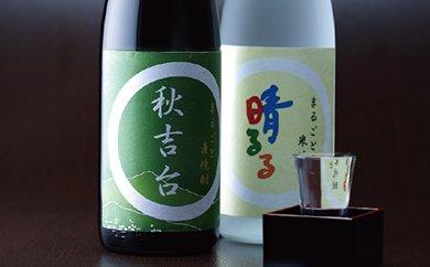 【A010】 米焼酎「晴るる」、麦焼酎「秋吉台」詰め合わせ 【15pt】
