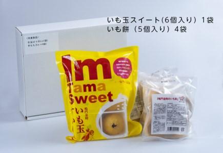 A-5 なると金時和洋菓子セット