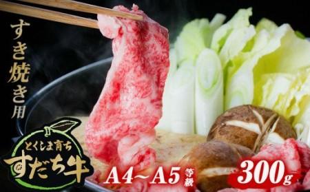 A-23 すだち牛黒毛和牛(すき焼き用)300g