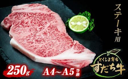 A-25 すだち牛黒毛和牛(ステーキ用)250g