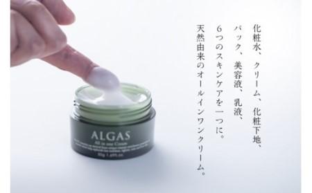 C-20 アルガス化粧品セット