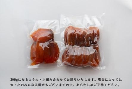佐那河内産 ※こだわりの西条柿300g