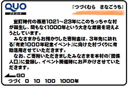 さなごうち村有史1000年記念クオカード 寄附金額:34,000円