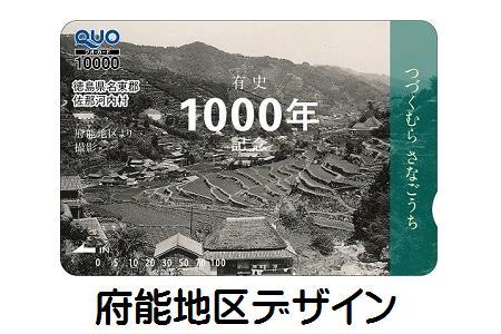 さなごうち村有史1000年記念クオカード