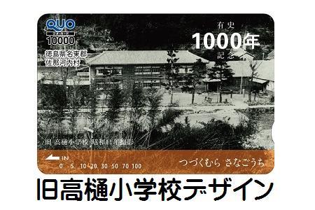 さなごうち村有史1000年記念クオカード(QUO)