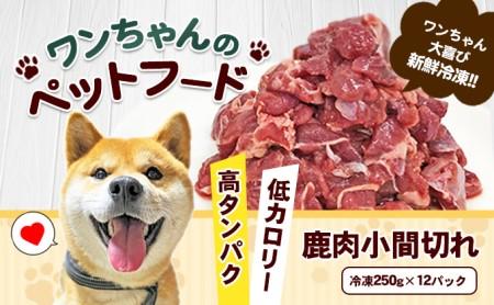 ワンちゃんのペットフード鹿肉小間切れ(冷凍250g×12パック)